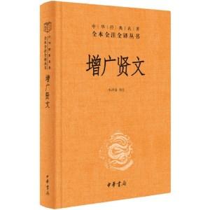 中華經典名著全本全注全譯叢書:增廣賢文