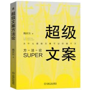 超級文案方法論