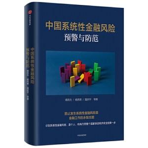 中國系統性金融風險預警與防範