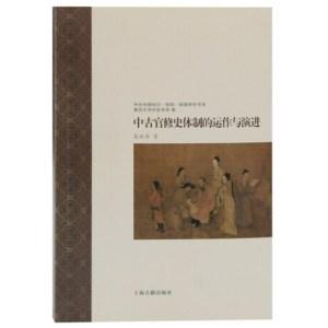 中古官修史體制的運作與演進