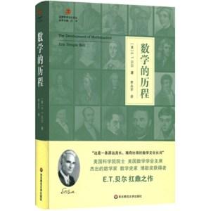 啟蒙數學文化譯叢:數學的歷程