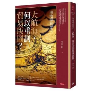 用地理看歷史:大航海,何以重劃貿易版圖?