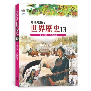 寫給兒童的世界歷史13:十九世紀.大國崛起(三版)