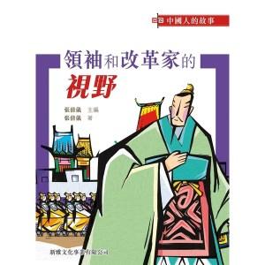 中國人的故事:領袖和改革家的視野