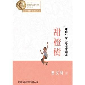中國兒童文學名家精選:甜橙樹