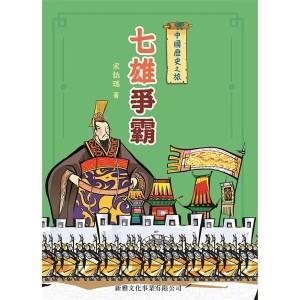 中國歷史之旅:七雄爭霸