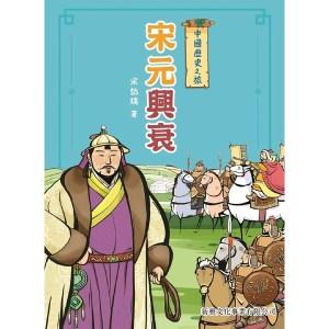 中國歷史之旅:宋元興衰