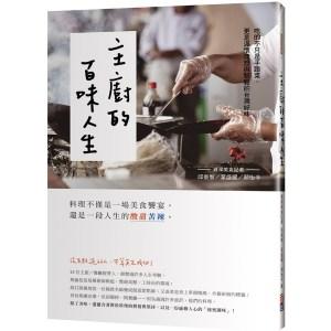 主廚的百味人生:吃的不只是手路菜,更是滿懷理想與堅毅的台灣好味