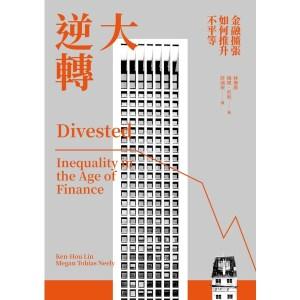 大逆轉:金融擴張如何推升不平等