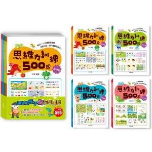 學前思維力訓練500題套書【全套4本】