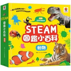 STEAM圖鑑小百科:動物