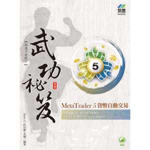MetaTrader 5貨幣自動交易 武功祕笈