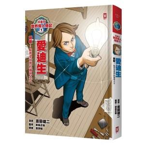 漫畫版世界偉人傳記1:創新!愛迪生(點亮全世界的發明大王) 【燙金二版】