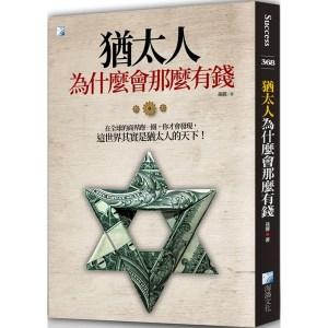 猶太人為什麼會那麼有錢(三版)
