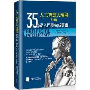 人工智慧大現場 實用篇:35天從入門到完成專案