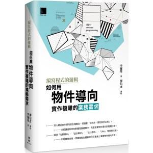 編寫程式的邏輯:如何用物件導向實作複雜的業務需求