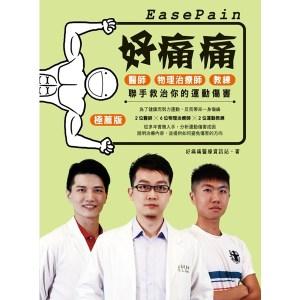 好痛痛:醫師、物理治療師、教練聯手救治你的運動傷害(極薦版)