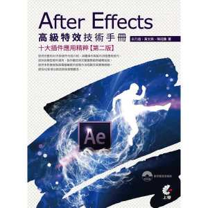 After Effects高級特效技術手冊-十大插件應用精粹(第二版)