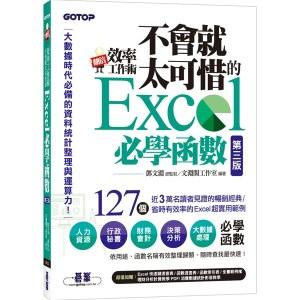 翻倍效率工作術:不會就太可惜的Excel必學函數(第三版) (大數據時代必備的資料統計整理與運算力)