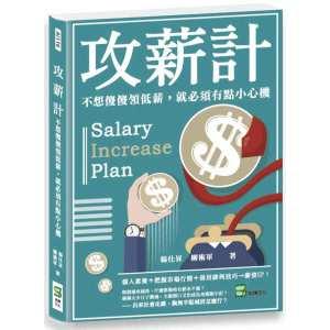 攻薪計:不想傻傻領低薪,就必須有點小心機