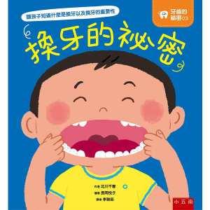牙齒的祕密03:換牙的祕密