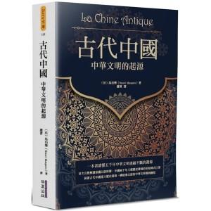 古代中國:中華文明的起源