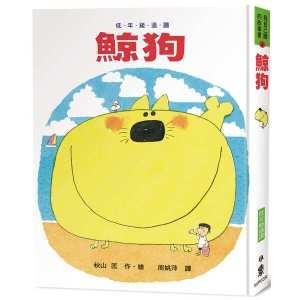鯨狗(三版)