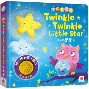按按有聲音樂書:Twinkle Twinkle Little Star 小星星