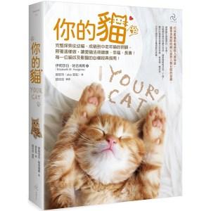 你的貓【暢銷二版】:完整探索從幼貓、成貓到中老年貓的照顧,照著這樣做,讓愛貓活得健康、幸福、長壽!每一位貓奴及獸醫的必備經典指南!