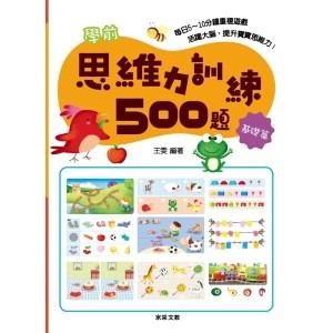 學前思維力訓練500題【基礎篇】