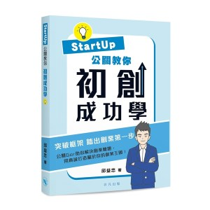 Startup公關教你 初創成功學