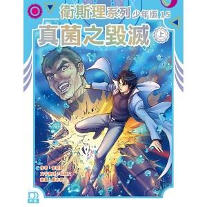 衛斯理系列少年版15:真菌之毁滅(上)