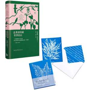 【艾蜜莉‧狄金生世界 套書】(二冊):《這是我寫給世界的信【精裝版】》、《植物學家Anna Atkins復刻氰顯影盒卡》