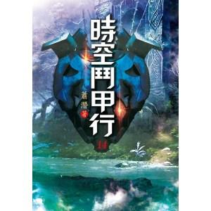 時空鬥甲行(第十四卷):靈魂刺激