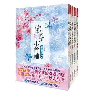 家養小首輔:套書<1-6卷>(完)