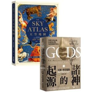 蒼穹下的仰望與沉思(諸神的起源+天空地圖 套書)