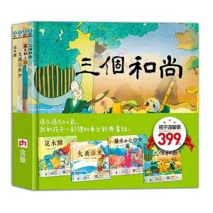 很久很久以前……我和孩子一起聽的東方經典童話