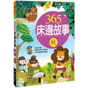 童話小百科:365床邊故事 秋(典藏版)