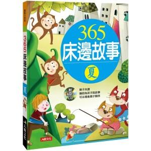 童話小百科:365床邊故事─夏(典藏版)