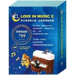 【LOVE IN MUSIC】系列 II:《北風與太陽》、《不來梅樂隊》、《灰姑娘》