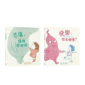 【跟孩子談悲傷與快樂】暢銷得獎情緒繪本套書(悲傷,讓我抱抱你、快樂,你在哪裡?)