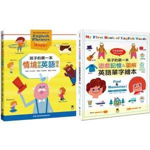 孩子的第一本英文繪本套書(共二冊):孩子的第一本情境學習英語繪本+孩子的第一本遊戲記憶&圖解英語單字繪本