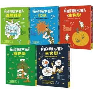 有趣到睡不著的輕科普:自然、化學、生物、植物、天文(共五冊)