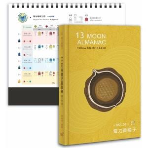 【首刷限量贈品】13月亮曆法實踐書:13 MOON ALMANAC電力黃種子年(2021.7.26-2022.7.25) ‧隨書附桌曆乙本