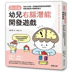 0~6歲幼兒右腦潛能開發遊戲:每天5分鐘!掌握腦部發展黃金關鍵期,輕鬆培養孩子無限創造力