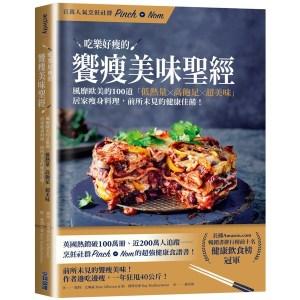 吃樂好瘦的饗瘦美味聖經:風靡歐美的100道「低熱量×高飽足×超美味」居家瘦身料理,前所未見的健康佳餚!