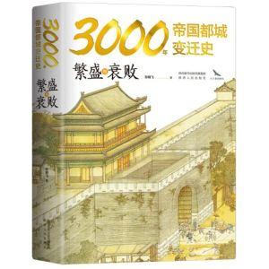 3000年帝國都城變遷史:繁盛與衰敗