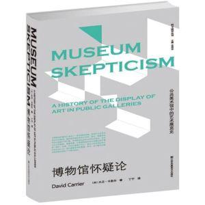 博物館懷疑論