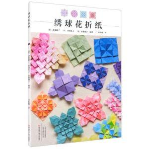 繡球花折紙