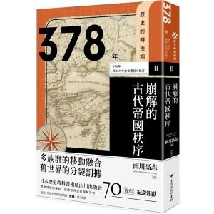 【歷史的轉換期2】378年 崩解的古代帝國秩序